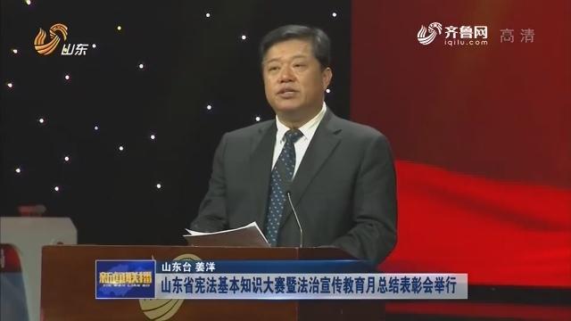 山东省宪法基本知识大赛暨法治宣传教育月总结表彰会举行