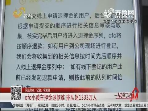【民生热点】ofo小黄车押金退款难 排队超1333万人