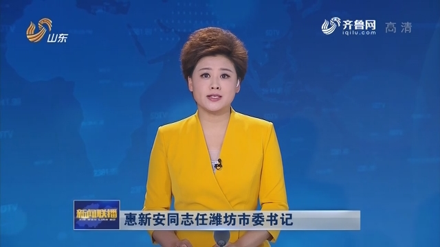 惠新安同志任潍坊市委书记