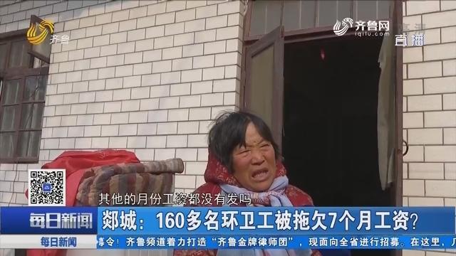 郯城:160多名环卫工被拖欠7个月工资?