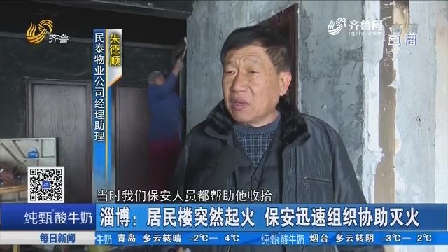 淄博:居民楼突然起火 保安迅速组织协助灭火