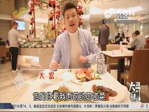大寻味:西餐加火锅 自助嗨吃不停歇