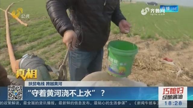 """【真相】扶贫电线 跨越黄河:""""守着黄河浇不上水""""?"""