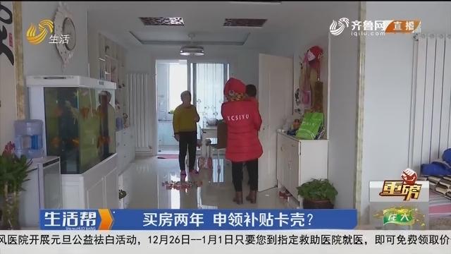 【重磅】潍坊:买房两年 申领补贴卡壳?
