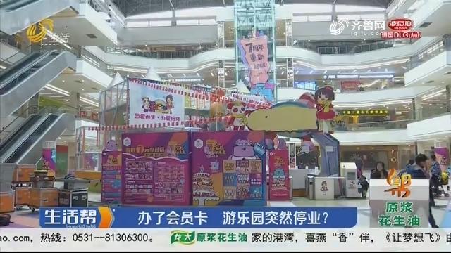 青岛:办了会员卡 游乐园突然停业?