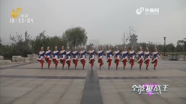 20181225《全能挑战王》:全省复赛