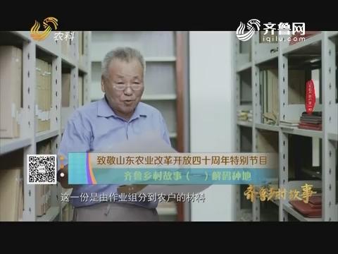 致敬山东农业改革开放四十周年特别节目 齐鲁乡村故事(一)解码种地