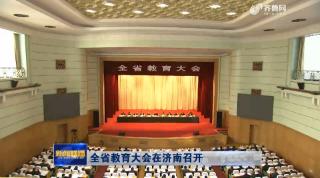 全省教育大會在濟南召開