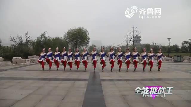 《全能挑战王》聊城市直老年体协舞蹈队表演《扎西德勒》