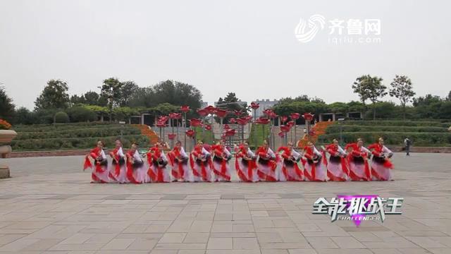 《全能挑战王》济南刘大平艺术中心舞蹈队表演《盛世欢歌》