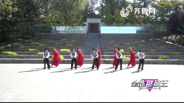 《全能挑战王》烟台幸福快乐艺术团表演《最美不过夕阳红》