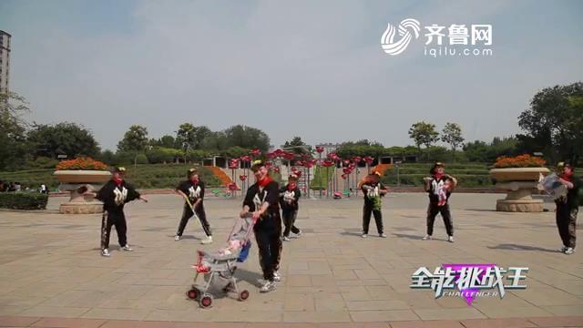《全能挑战王》济南艺城舞蹈队表演《快乐的山东大妈》