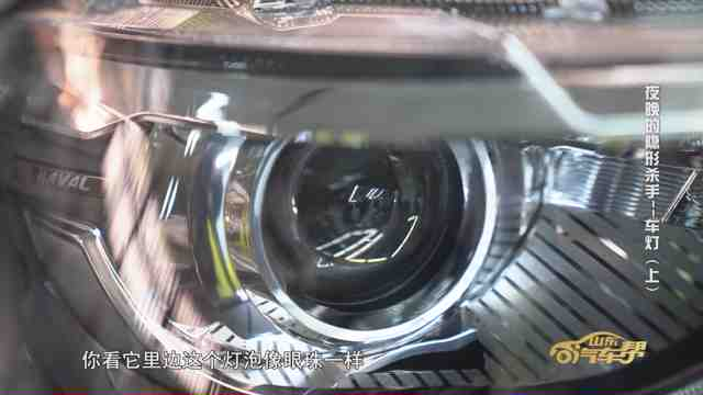 《山东汽车帮》:车灯你能分的清?这个视频教你分车灯