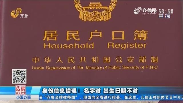 济南:身份信息错误!名字对 出生日期不对