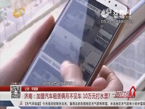济南:加盟汽车租赁俩月不见车 10万元打水漂?