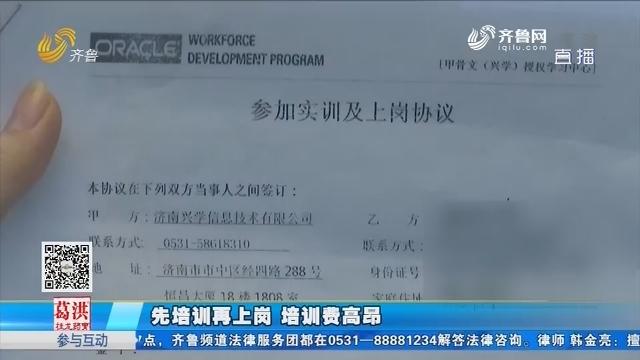 济南:找工作背上万元贷款