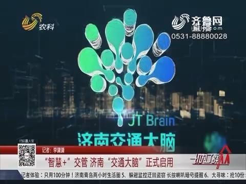 """""""智慧+""""交管 济南""""交通大脑""""正式启用"""
