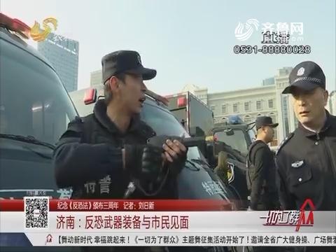 【纪念《反恐法》颁布三周年】济南:反恐武器装备与市民见面