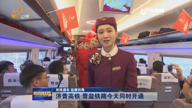 【双线通车 纵横四海】济青高铁 青盐铁路今天同时开通
