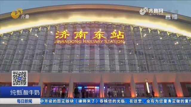 济青高铁运行首日 书匀带您体验济南东站