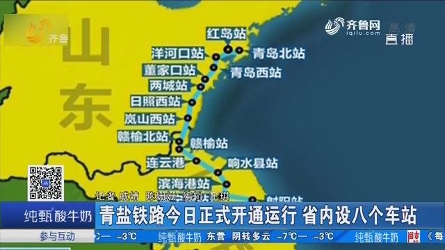 青盐铁路12月26日正式开通运行 省内设八个车站