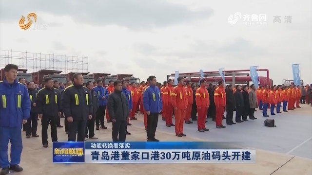 【动能转换看落实】青岛港董家口港30万吨原油码头开建