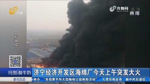 济宁经济开发区海绵厂12月26日上午突发大火
