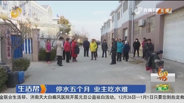 潍坊:停水五个月 业主吃水难