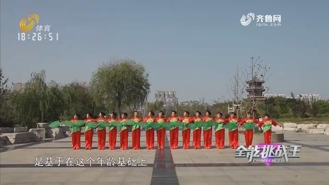 20181226《全能挑战王》:全省复赛