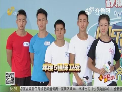 20181226《快乐向前冲》:2018年度总决赛 年度5强守卫战