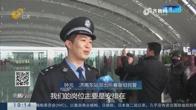 【重磅问政】济南东站派出所筹备组:我为高铁保驾护航
