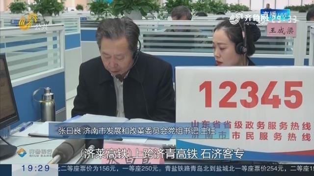 【跑政事】济南市发改委负责人接听12345热线