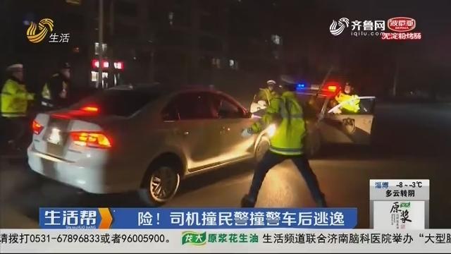 德州:险!司机撞民警撞警车后逃逸