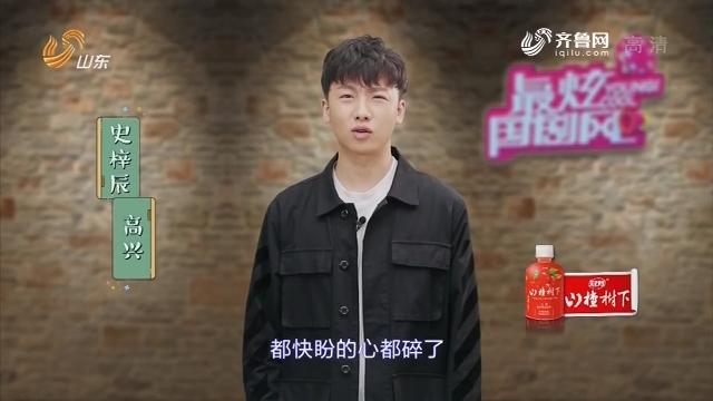 20181226《最炫国剧风》:高兴赚钱有门道