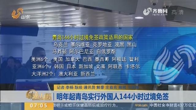2019年起青岛实行外国人144小时过境免签