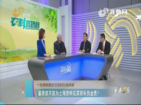 20181227《农科直播间》:一份调研报告引发的行业风波——基质该不该为上海崇明花菜损失负全责?
