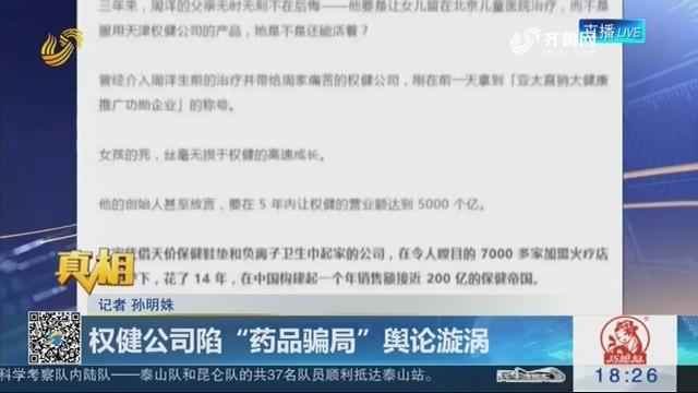 """【真相】权健公司陷""""药品骗局""""舆论漩涡"""