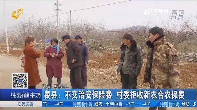 费县:不交治安保险费 村委拒收新农合农保费