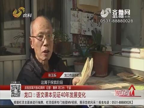 【庆祝改革开放40周年】龙口:语文课本见证40年发展变化