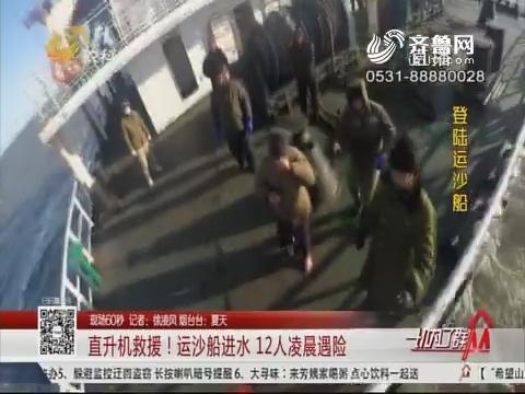 【现场60秒】直升机救援!运沙船进水 12人凌晨遇险