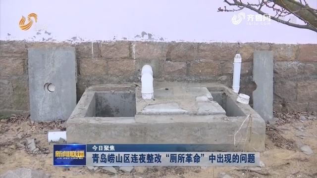 """【今日聚焦】青岛崂山区连夜整改""""厕所革命""""中出现的问题"""