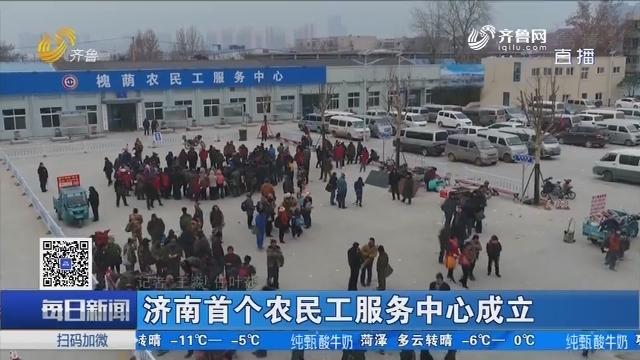 济南首个农民工服务中心成立
