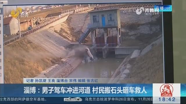 淄博:男子驾车冲进河道 村民搬石头砸车救人