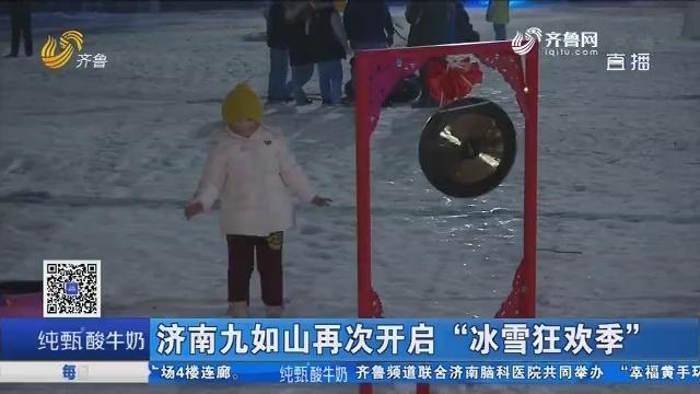 """济南九如山再次开启""""冰雪狂欢季"""""""