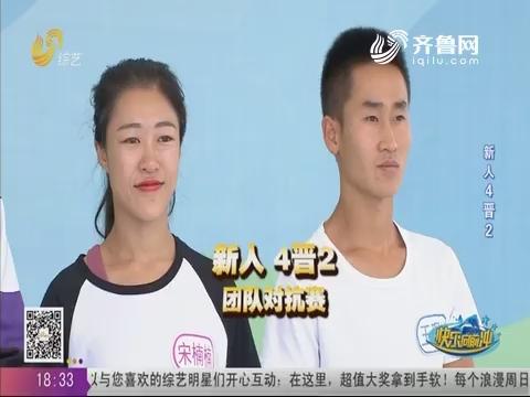 20181227《快乐向前冲》:新人4晋2 团队对抗赛