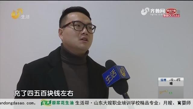 潍坊:郁闷 花钱办卡游乐场关了门?