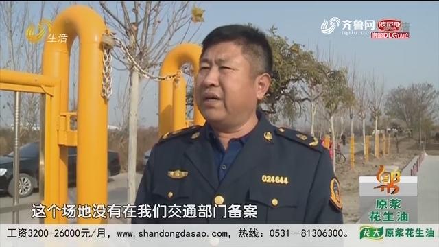 青岛:村广场上练车 是正规的吗?