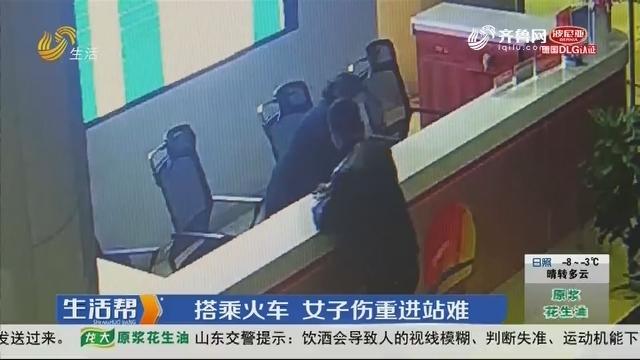 淄博:搭乘火车 女子伤重进站难
