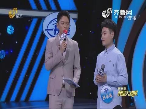 20181227《我是大明星》:因为爱情 从北京到聊城重新创业