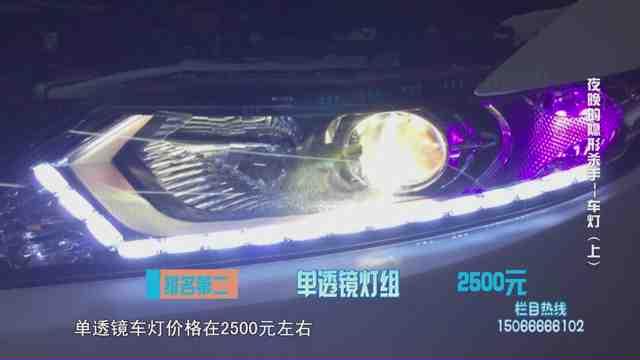 《山东汽车帮》:透镜灯组价格是多少?你有没有被骗?